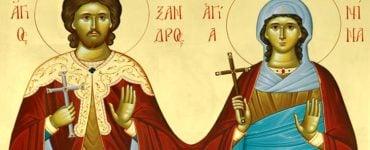Εορτή Αγίων Αλεξάνδρου και Αντωνίνας