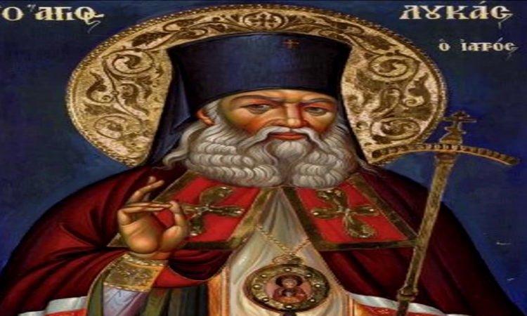 Το Ηράκλειο Αττικής υποδέχεται Λείψανο Αγίου Λουκά του Ιατρού Πανήγυρις Αγίου Λουκά του Ιατρού στην Καστοριά Αγρυπνία Αγίου Λουκά του Ιατρού στον Άγιο Γεράσιμο Βόλου