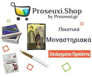 Proseuxi Shop