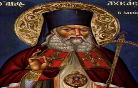 Σύγχρονο θαύμα Αγίου Λουκά στη Βόρεια Ελλάδα