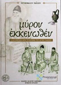 Μύρον εκκενωθέν - Βιβλίο για τον Άγιο Παΐσιο