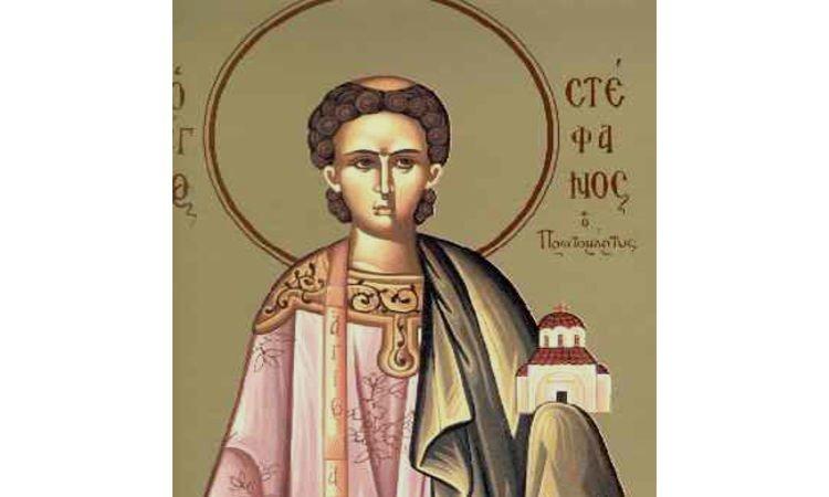 Αγρυπνία Αγίου Στεφάνου στα Τρίκαλα Στις Αλυκές Βόλου Ιερά Λείψανα του Αγίου Στεφάνου Ανακομιδή Λειψάνου Αγίου Στεφάνου του Πρωτομάρτυρα