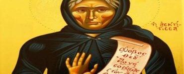 Εορτασμός Ανακομιδής Λειψάνων Οσίας Σοφίας Κλεισούρας