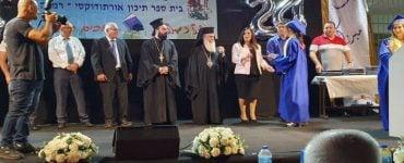 Ο Πατριάρχης Ιεροσολύμων στην σχολή της Ελληνορθοδόξου Κοινότητος Ρέμλης