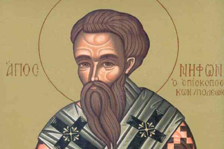 Εορτή Αγίου Νήφωνος Πατριάρχου Κωνσταντινουπόλεως