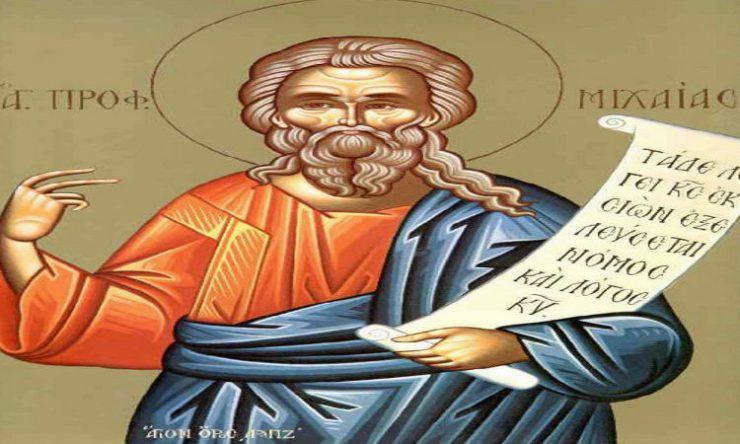 Εορτή Προφήτου Μιχαίου