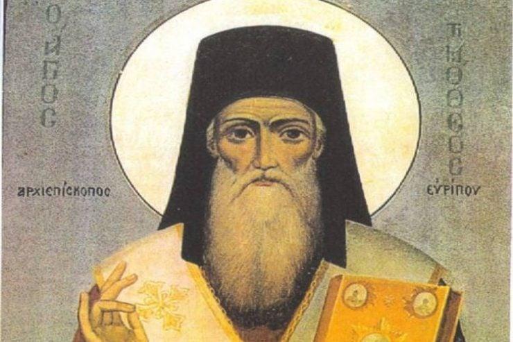 Πανήγυρις Αγίου Τιμοθέου Επισκόπου Ευρίπου στη Χαλκίδα