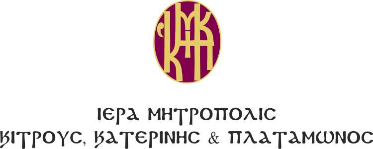 Η Μητρόπολη Κίτρους καταδικάζει κάθε φαινόμενο κοινωνικού αποκλεισμού