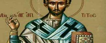 Πανήγυρις Αγίου Αποστόλου Τίτου στο Ηράκλειο Εορτή Αγίου Τίτου του Αποστόλου