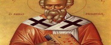 Αγρυπνία Αγίου Ανθίμου Επισκόπου Νικομηδείας στα Τρίκαλα Εορτή Αγίου Ανθίμου του Ιερομάρτυρα Επισκόπου Νικομηδείας