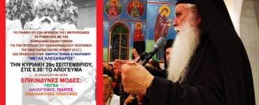 Αργολίδος Νεκτάριος: Όποιος θέλει είναι με τον Χριστό, όποιος θέλει με τον διάβολο