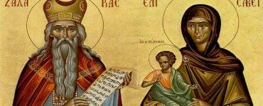 Εορτή Προφήτου Ζαχαρία και της συζύγου του Ελισάβετ