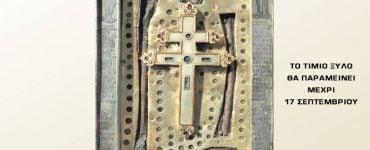 Τίμιο Ξύλο από το Άγιον Όρος στην Επανομή Θεσσαλονίκης