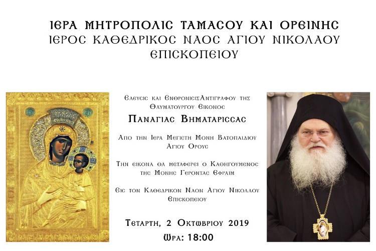 Αντίγραφο Παναγίας Βηματάρισσας από το Άγιον Όρος στη Μητρόπολη Ταμασού