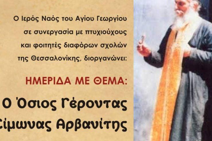 Ημερίδα για τον Όσιο Γέροντα Σίμωνα Αρβανίτη στη Θεσσαλονίκη