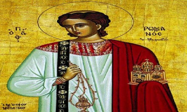 Πανήγυρις Αγίου Ρωμανού του Μελωδού στη Μητρόπολη Χαλκίδος Εορτή Οσίου Ρωμανού Μελωδού