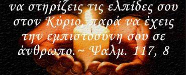 Να στηρίζεις τις ελπίδες σου στον Κύριο