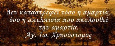 Η ζωή δεν θέλει απελπισία...