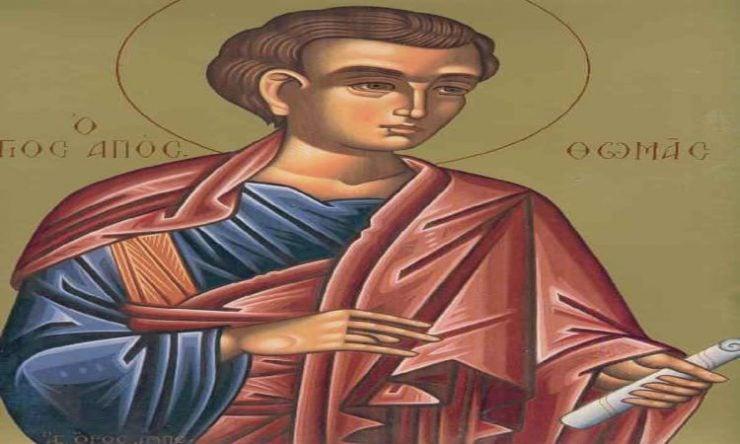 Εορτή Αγίου Αποστόλου Θωμά