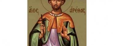 Εορτή Αγίου Αρέθα του Μεγαλομάρτυρα και των συν αυτώ