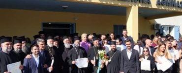 Ορκωμοσία νέων Πτυχιούχων της Ανωτάτης Εκκλησιαστικής Ακαδημίας Αθηνών
