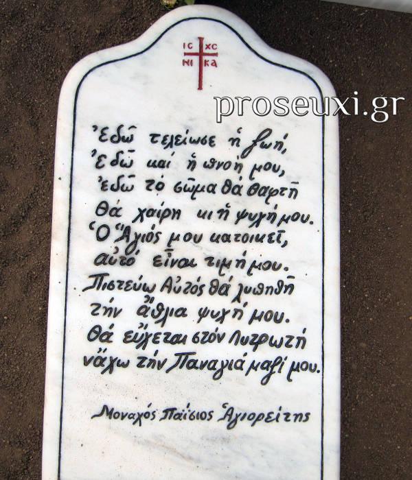 Τι γράφει η πλάκα στον τάφο του Αγίου Παϊσίου;