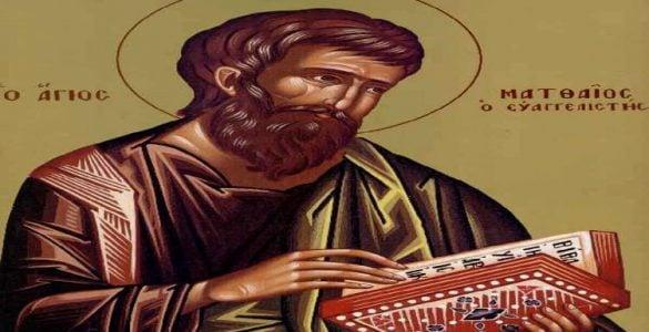 Αγρυπνία Αποστόλου Ματθαίου στη Μητρόπολη Τρίκκης Αγρυπνία Αποστόλου Ματθαίου στην Ευκαρπία Θεσσαλονίκης Εορτή Αγίου Ματθαίου Αποστόλου και Ευαγγελιστού