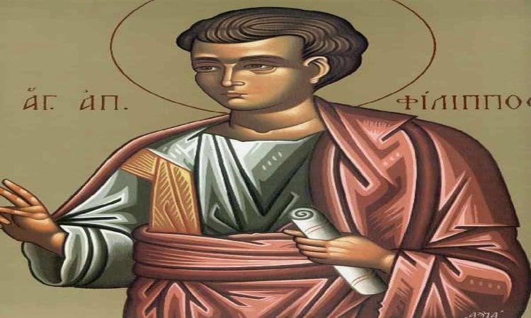 Εορτή του Αγίου Φιλίππου του Αποστόλου