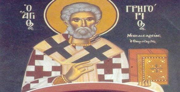 Εορτή Αγίου Γρηγορίου Νεοκαισαρείας του Θαυματουργού
