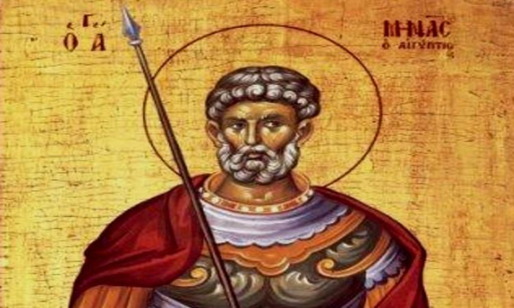 Εορτή Αγίου Μηνά του Μεγαλομάρτυρα «του εν τω Κοτυαείω»