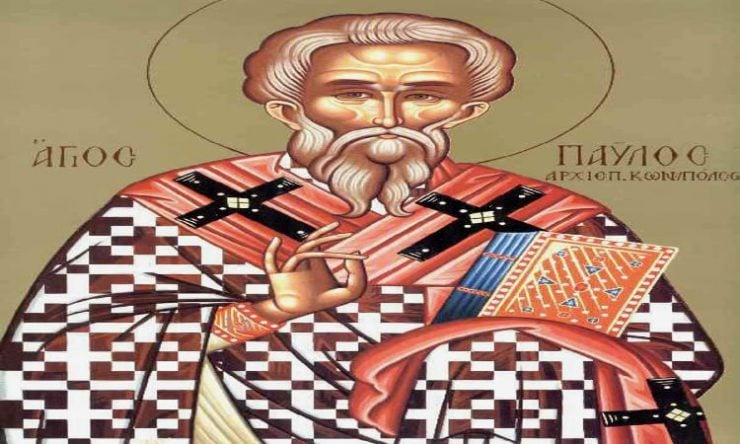 Εορτή Αγίου Παύλου Α´ του Ομολογητού και Ιερομάρτυρος