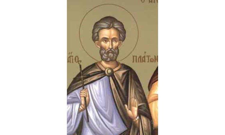 18 Νοεμβρίου: Εορτή Αγίου Πλάτωνα