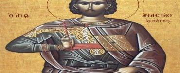 Αγρυπνία Αγίου Αναστασίου του Πέρσου στα Τρίκαλα Γιορτή Αγίου Αναστασίου του Πέρσου του Οσιομάρτυρα
