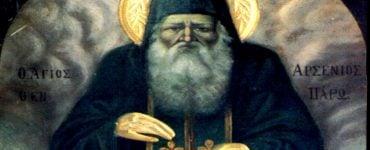 Αγρυπνία Αγίου Αρσενίου του εν Πάρω στο Ίλιο