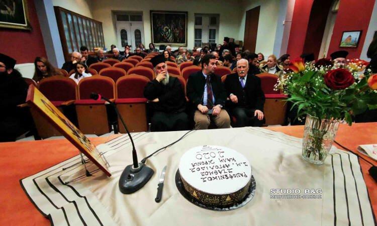 Ευλογία πίτας του Ραδιοφωνικού σταθμού της Μητροπόλεως Αργολίδος (ΦΩΤΟ)