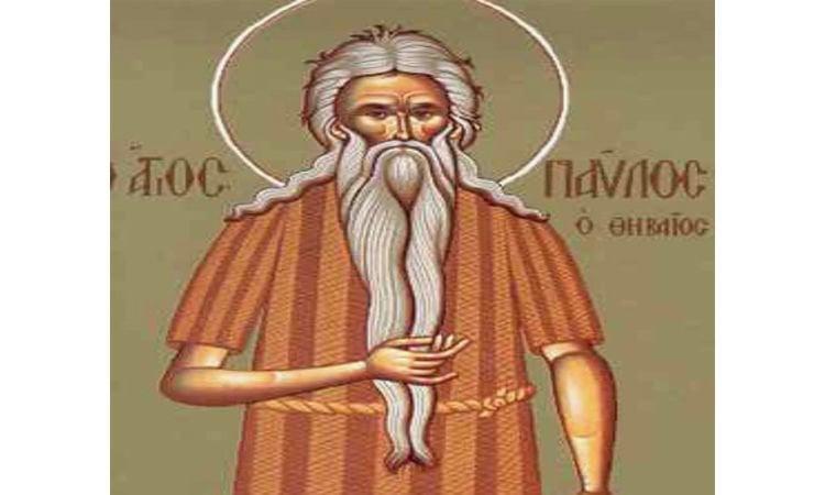 Γιορτή Οσίου Παύλου του Θηβαίου
