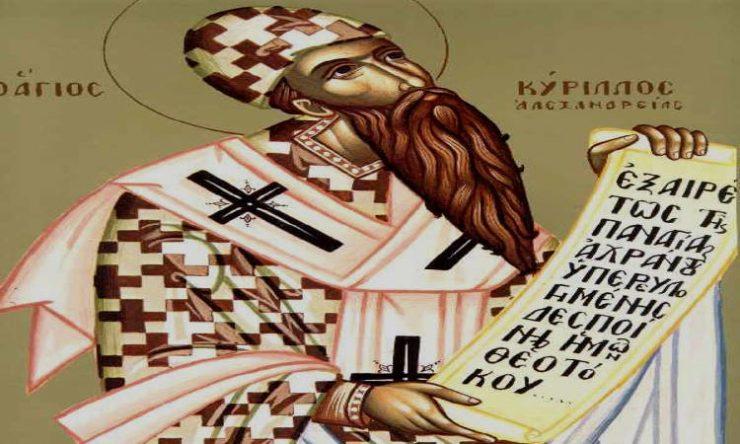 Γιορτή Αγίου Κυρίλλου Πατριάρχου Αλεξανδρείας