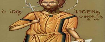 Αγρυπνία Οσίου Αλεξίου ανθρώπου του Θεού στη Θεσσαλονίκη