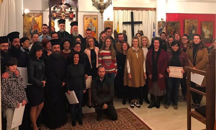 Εορτή Λήξης της Ειδικής Σχολής Κατηχητών της Μητροπόλεως Χαλκίδος