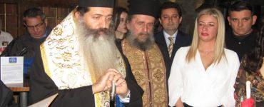 Αγιοβασιλόπιτα της Ελληνικής Αντικαρκινικής Εταιρείας ευλόγησε ο Μητροπολίτης Φθιώτιδος