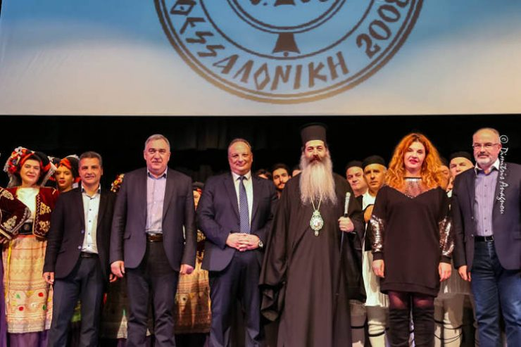 Φθιώτιδος Συμεών: Έχουμε χρέος να τιμούμε την διαχρονία του Ελληνισμού και της Ρωμηοσύνης