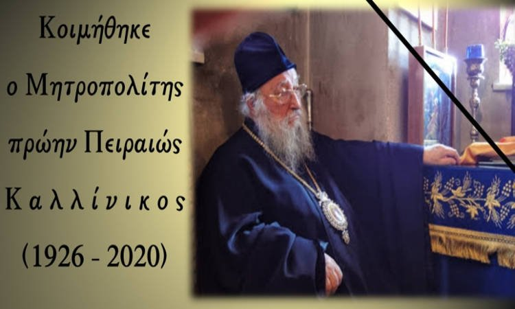 Εκοιμήθη ο πρώην Μητροπολίτης Πειραιώς Καλλίνικος