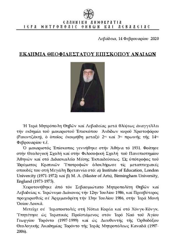 Εκοιμήθη ο Επίσκοπος Ανδίδων Χριστόφορος