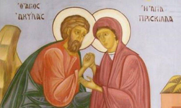 Γιορτή Αγίων Ακύλα και Πρισκίλλης των Αποστόλων