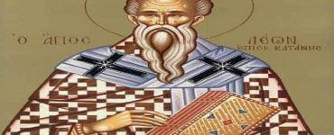 Γιορτή Αγίου Λέοντος του Θαυματουργού Επισκόπου Κατάνης