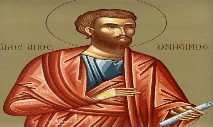 Γιορτή Αγίου Ονησίμου του Αποστόλου