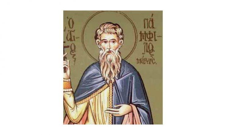 Γιορτή Αγίου Παμφίλου και των συν αυτώ Μαρτύρων