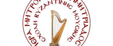 Αναστολή λειτουργίας της Σχολής Βυζαντινής Μουσικής της Μητροπόλεως Δημητριάδος