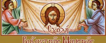 Διακοπή μαθημάτων στη Σχολή Βυζαντινής Μουσικής της Μητροπόλεως Κυδωνίας