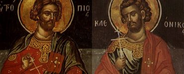 Γιορτή Αγίων Ευτροπίου Κλεονίκου και Βασιλίσκου